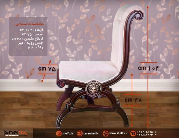 صندلی مدل جیر و کرم رنگ