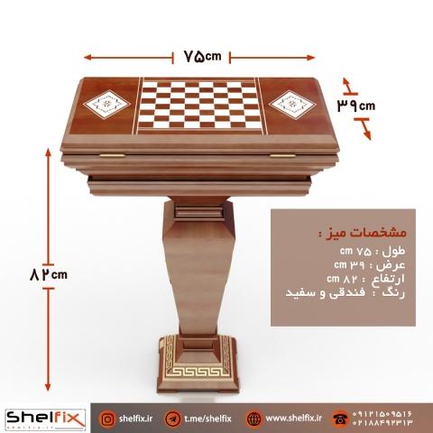 میز شطرنج و تخته نرد صادراتی شلفیکس